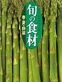 旬の食材 春・夏の野菜