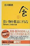 食い物を粗末にするな―「並の日本人」の食文化論