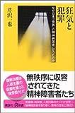 狂気と犯罪―なぜ日本は世界一の精神病国家になったのか