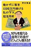 働かずに毎年1000万円稼げる私の「FX」超活用術