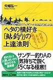 ヘタの横好き『鮎釣り』の上達法則 — 河原は本日も戦場なり!