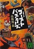 ゴーストバスターズ―冒険小説