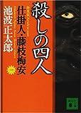 殺しの四人―仕掛人・藤枝梅安〈1〉