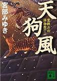 天狗風―霊験お初捕物控〈2〉