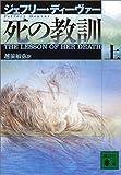 死の教訓〈上〉