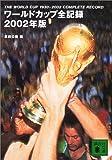 ワールドカップ全記録〈2002年版〉