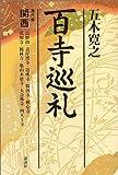 百寺巡礼〈第6巻〉関西
