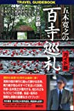 五木寛之の百寺巡礼 ガイド版〈第9巻〉京都2