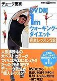 DVD版1mウォーキング・ダイエット完全レッスン28
