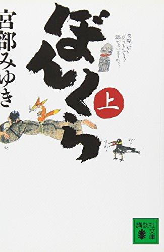 Amazon.co.jp:ぼんくら (上)