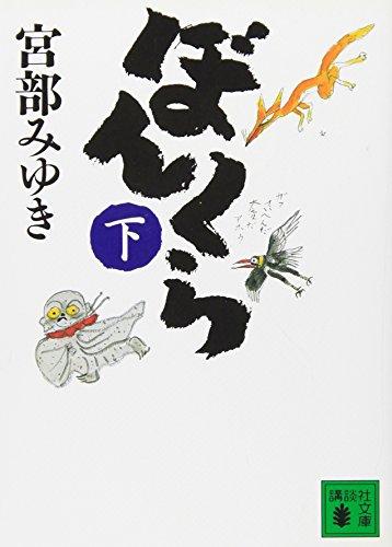 Amazon.co.jp:ぼんくら (下)