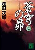 蒼穹の昴(2)