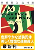赤緑黒白—Red Green Black and White
