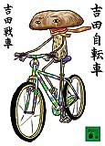吉田自転車