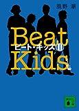 ビート・キッズII―Beat KidsII