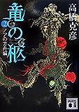 竜の柩(2)