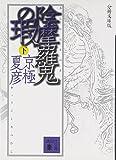 分冊文庫版 陰摩羅鬼の瑕(下)