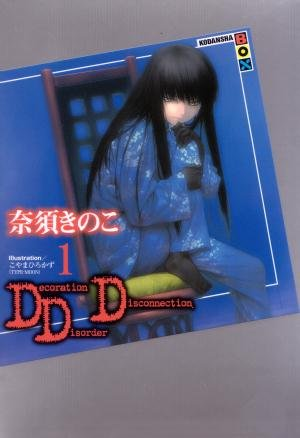 DDD 1
