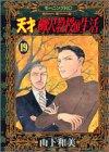 天才柳沢教授の生活 (19)