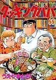 クッキングパパ 88 (88)