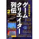 ゲームクリエイター烈伝 2 (2)
