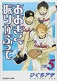 おおきく振りかぶって (Vol.5)