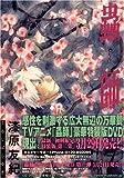 漆原友紀「蟲師」第7巻
