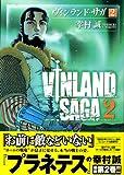 ヴィンランド・サガ 2 (2)