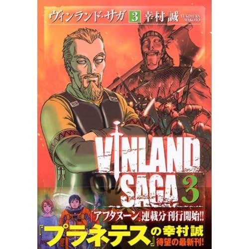 ヴィンランド・サガ 3巻