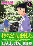 げんしけん 8 (8)