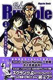 School Rumble ―恋、知りそめし頃に—     マガジン・ノベルス