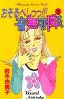 Osorubeshi!!! Otonashi Karen-san 1 (1)