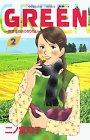 GREEN―農家のヨメになりたい (2)
