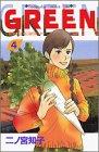 GREEN―農家のヨメになりたい (4)
