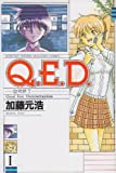 Q.E.D.―証明終了 (1)