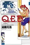 Q.E.D 証明終了 16 (16)