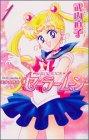 美少女戦士セーラームーン 1 新装版 (1)