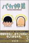 バカ姉弟 (3)     ヤンマガKCデラックス