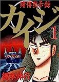 賭博黙示録カイジ(1) (ヤングマガジンコミックス)