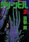 グリーンヒル 2 (2)