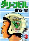 グリーンヒル 3 (3)