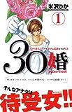 30婚miso・com 1 (1)