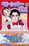 ベビーシッター・ギン! 9 (9)