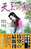 天上の虹 20―持統天皇物語 (20)