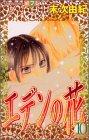 エデンの花 (10)