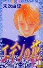エデンの花 (11)