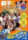 親子で行く東京ディズニーリゾート—200%遊び主義ガイドブック (2007)