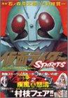 仮面ライダーSPIRITS (1)