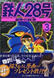鉄人28号〜皇帝の紋章〜(3)