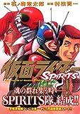 仮面ライダーSPIRITS 10 (10)